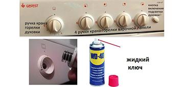 Что делать, если клинят и не работают вентили газовой плиты