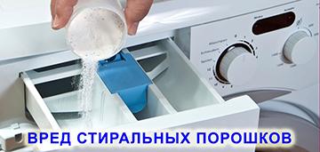 Вреден ли стиральный порошок и прочая химия для стирки